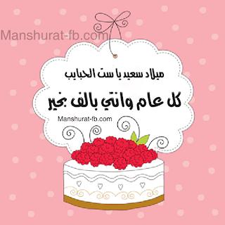 عيد ميلاد سعيد صديقتي Twitter
