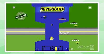 لعبة طائرات الاتاري القديمة للاندرويد