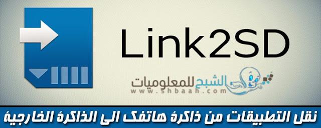 حل مشكلة إمتلاء الذاكرة الداخلية لهاتفك مع تطبيق Link2SD