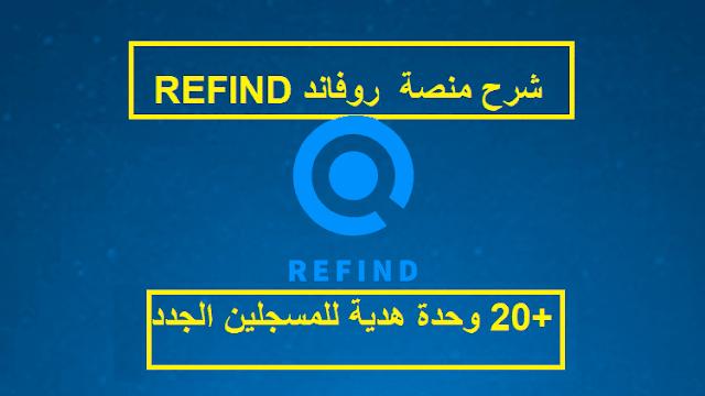 refind-platform-review