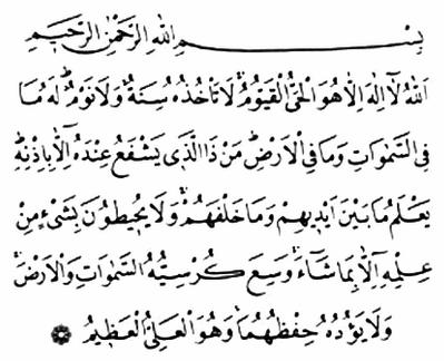 Bacaan Ayat Kursi Arab Latin dan Artinya