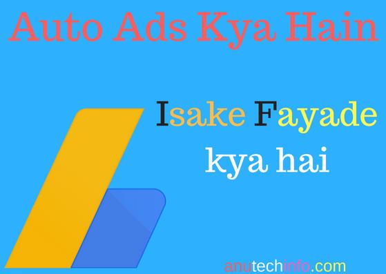 google adsense ki auto ad kya hai