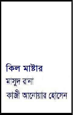 Ranna Khaddo Pushti Ebook Download