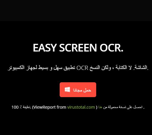 التقاط نص من الشاشة باستخدام Easy Screen OCR for Windows 10