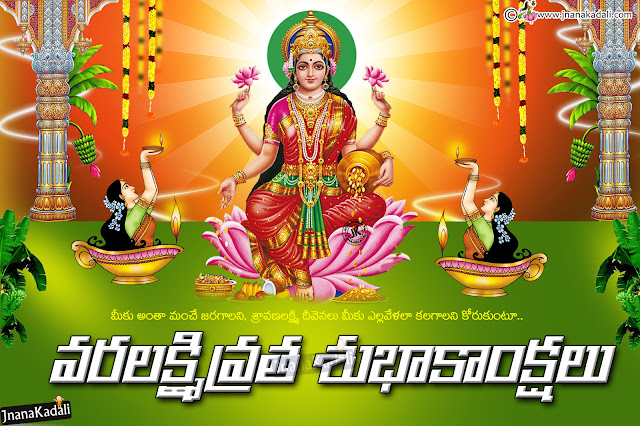 significance of varalakshmi vratam in telugu, telugu bhakti quotes, bhakt quotes hd wallpapers in Telugu