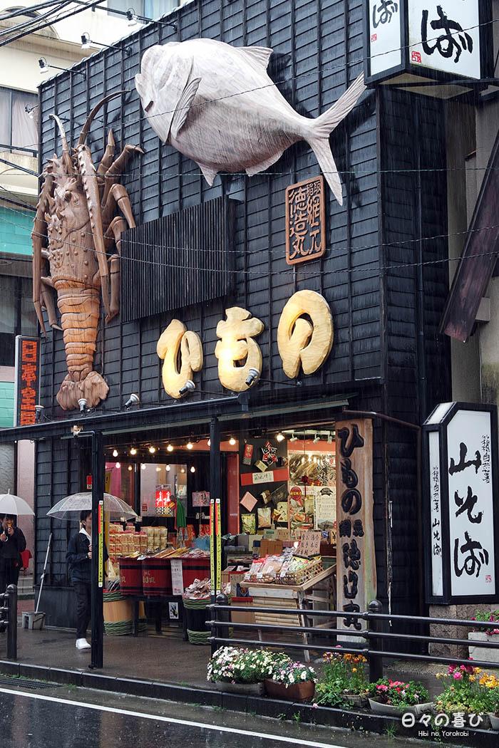 enseigne poisson geant hakone yumoto