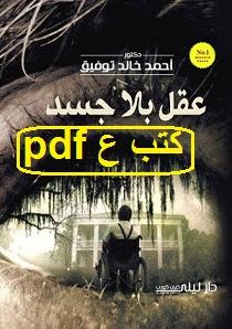 تحميل كتاب عقل بلا جسد pdf أحمد خالد توفيق