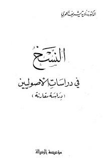 تحميل النسخ في دراسات الأصوليين pdf نادية شريف العمري