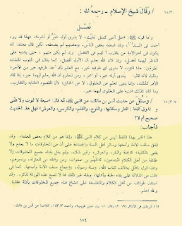 Fatwa Ibnu Taimiyah : Neraka Punah Dan Siksaan Pada Orang Kafirpun Berakhir