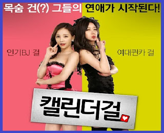 Calendar Girl Korean Movie