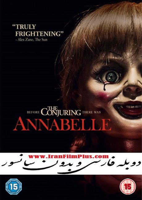 فیلم ترسناک دوبله