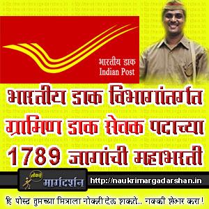 india post recruitment, gramin dak sevak, india post maharashtra circle recruitment, india post vacancy, post department vacancy