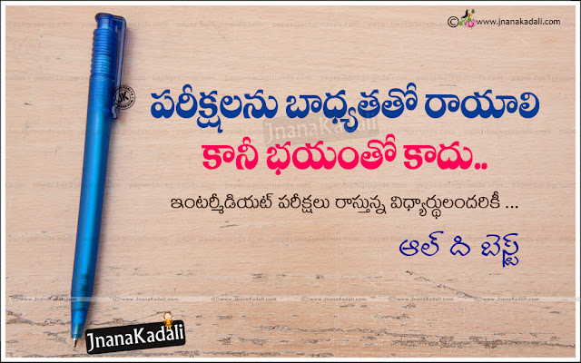 exams wallpapers, best of luck messages, intermediate exams, all the best messages