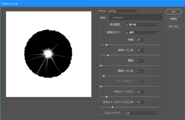 Speed_Line設定1