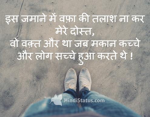 Fake Friends Whatsapp Status In Hindi Nemetasaufgegabeltinfo