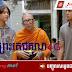 Thai Movie_ Bras Tacheakun Ches 4G HD