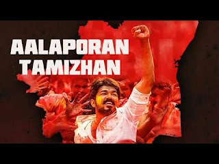 Aalaporan Tamizhan Songs Free Download