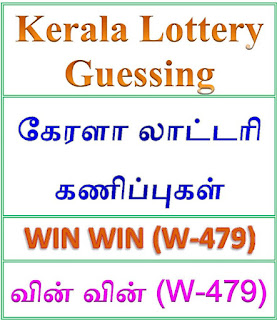 Kerala lottery guessing of Win Win W-479, Win Win W-479 lottery prediction, top winning numbers of Win Win W-479, ABC winning numbers, ABC Win Win W-479 24-09-2018 ABC winning numbers, Best four winning numbers today, Win Win lottery W-479, kerala lottery result yesterday, kerala lottery result today, kerala online lottery results, kerala lottery draw, kerala lottery results, kerala state lottery today, kerala lottare, , Win Win W-479 six digit winning numbers, kerala lottery result Win Win W-479, Win Win W-479 lottery result Win Win lottery today result, Win Win lottery results today, kerala lottery result, lottery today, kerala lottery today