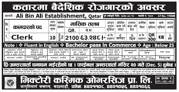 Jobs in Qatar for Nepali Candidates, Salary Rs 63,248