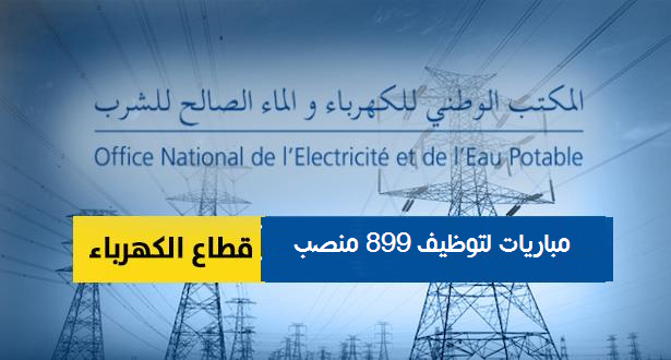 المكتب الوطني للكهرباء والماء الصالح للشرب - قطاع الكهرباء: مباريات لتوظيف 899 منصب في عدة تخصصات. الترشيح قبل 04 يوليوز 2017