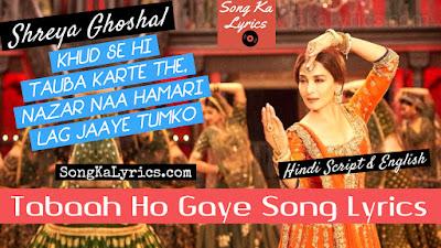 tabaah-ho-gaye-lyrics-by-madhuri-dixit-movie-kalank-shreya-ghoshal
