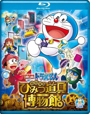 Download Doraemon Nobita's Secret Gadget Museum 2013 Dual Audio Hindi 480p BluRay 300mb