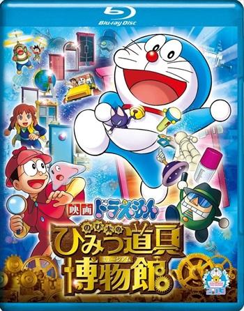 Doraemon Nobita's Secret Gadget Museum 2013 Dual Audio Hindi Bluray Download