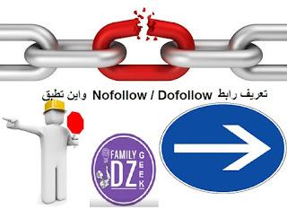 تعريف رابط Nofollow / Dofollow واين تطبق