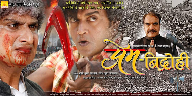 Prem Virodhi Bhojpuri Movie Cast, Wiki
