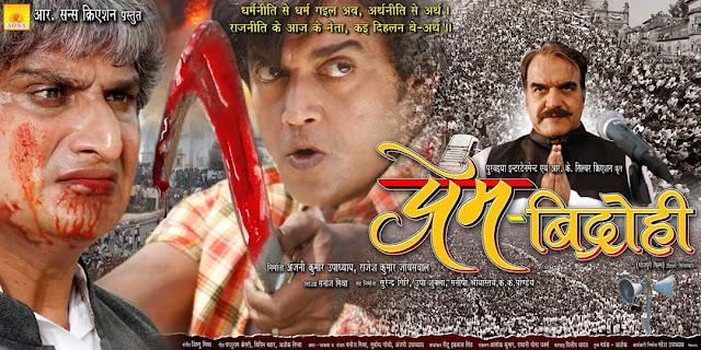 Prem Virodhi Bhojpuri Movie Cast, Wiki, Wallpapers, Trailer, Songs & Videos