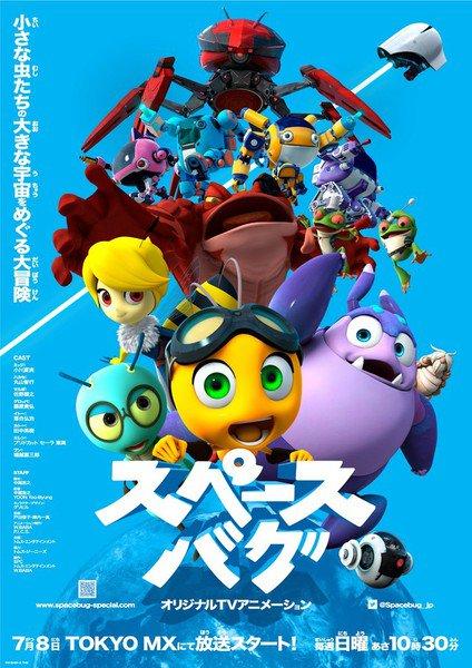 العرض الأول لأنمي Space Bug والقادم في يوليو - موقع أنمي4يو Anime4U
