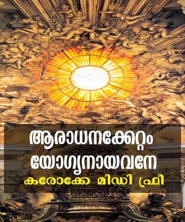Israyelin Nadhanayi Karokke Mp3 Free Download - Mp3Take