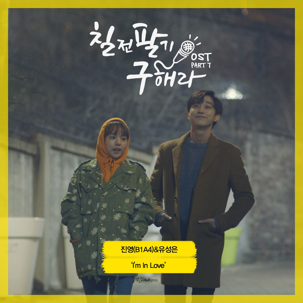 [Single] U SUNG EUN, Jinyoung, Team Never Stop – Sing Again, Hera Gu OST Part 7