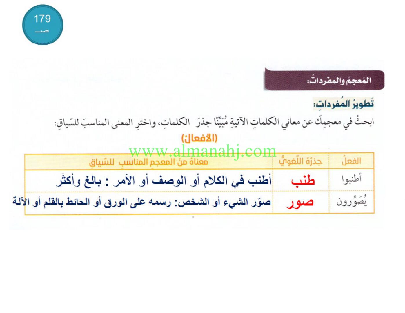 رحلة ابن بطوطة الصف التاسع لغة عربية الفصل الثاني المناهج