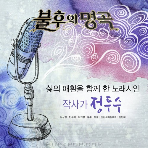 Various Artists – Immortal Song (Singing The Legend – 작사가 정두수 편)