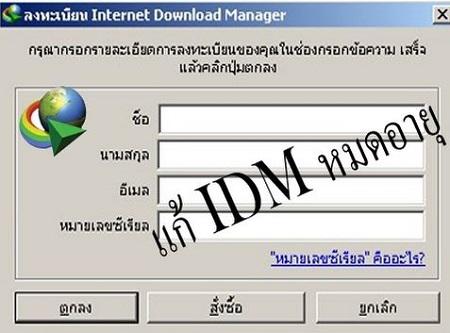 IDM หมดอายุ ทำไง?