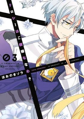 [Manga] ドロシーはご機嫌ななめ? 第01-03巻 [Dorothy wa Gokigen Naname? Vol 01-03] Raw Download