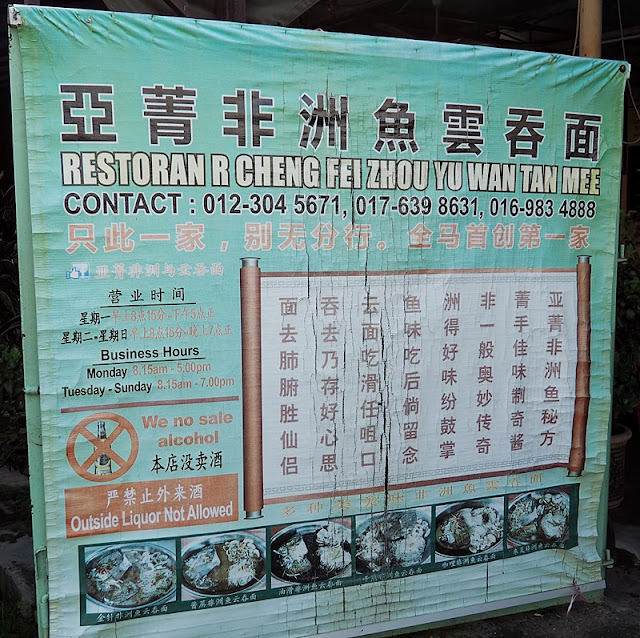 Rawang Food Guide: Rawang and Kuala Kubu Food Trip - Restoran R Cheng Fei Zhou Yu Wantan Mee