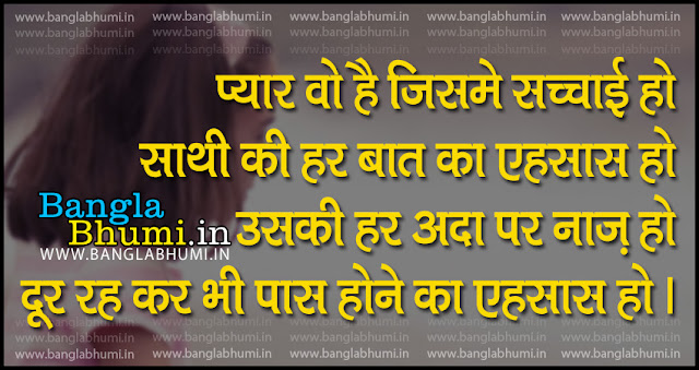 Hindi Love Shayari Photo in Hindi Font - Free Download