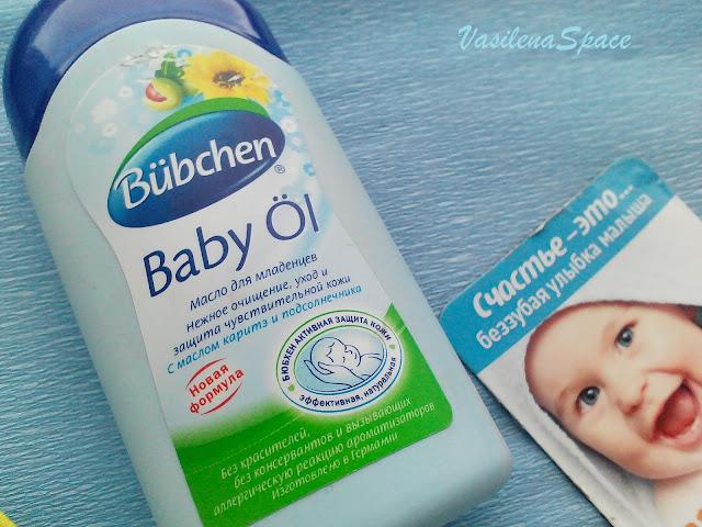 Масло-Bubchen-Baby-Ol -отзыв-Vasilenaspace.blogspot.com