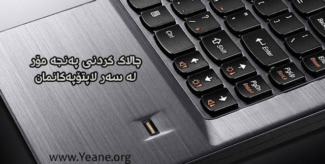 چۆنیهتی دانان و رێكخستنی پهنجهمۆر بۆ لاپتۆپ. لهجیاتی ژماره نهێنی به پهنجهمۆری خۆت لاپتۆپهكهت بكهرهوه.