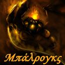 http://mesi-gi.blogspot.gr/p/balrogs.html