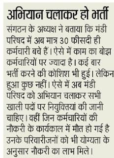 UP Mandi Parishad Bharti 2018