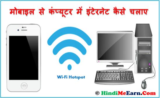 Mobile Se Computer Me Internet Kaise Chalaye