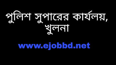 Police super office job circular 2019