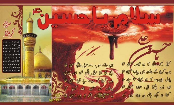 Maula Ali Shrine Wallpaper: Shia Wallpapers: Salam Ya Hussain