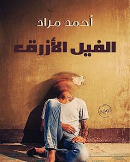 رواية الفيل الأزرق pdf أحمد مراد