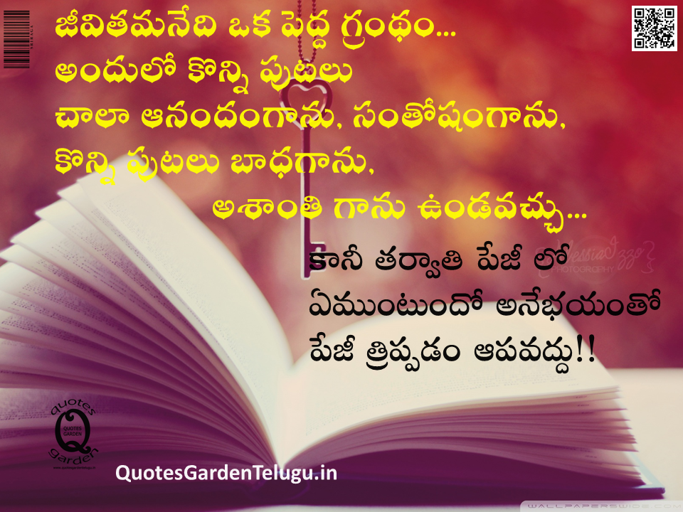 Beautiful Telugu Quotes with nice images