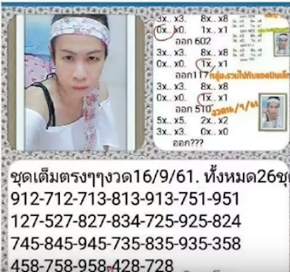 Thai Lottery Free VIP 3up Set For 16 09 2018