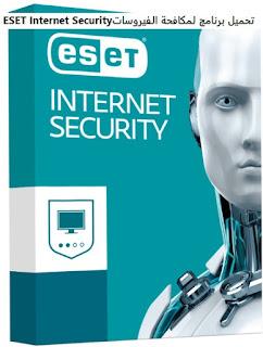 تنزيل برنامج ازالة الفيروسات وبرامج التجسس ESET Internet Security